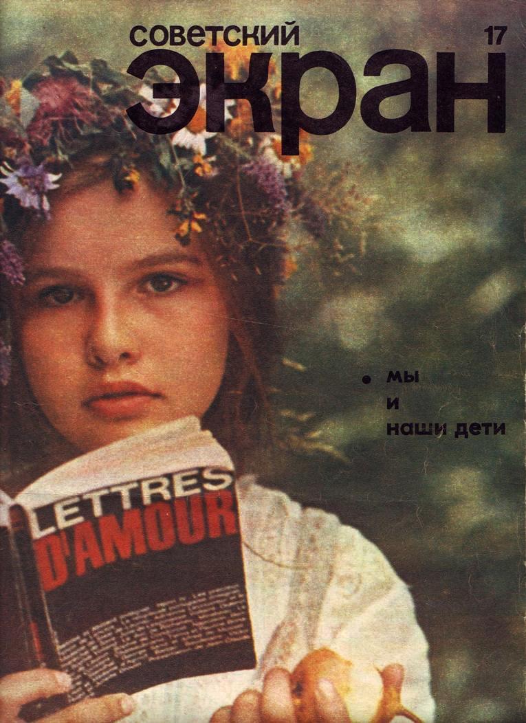 Drubich-Sovetsky-ekran-1976-cv-sm