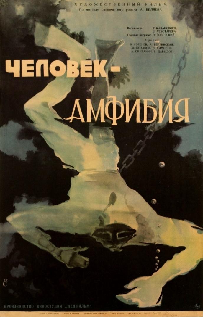 chelovek-amfibiya